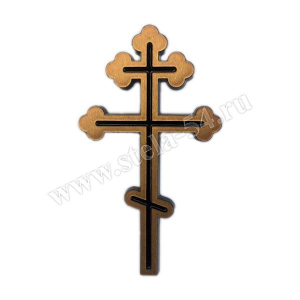 Крест православный бронзовый
